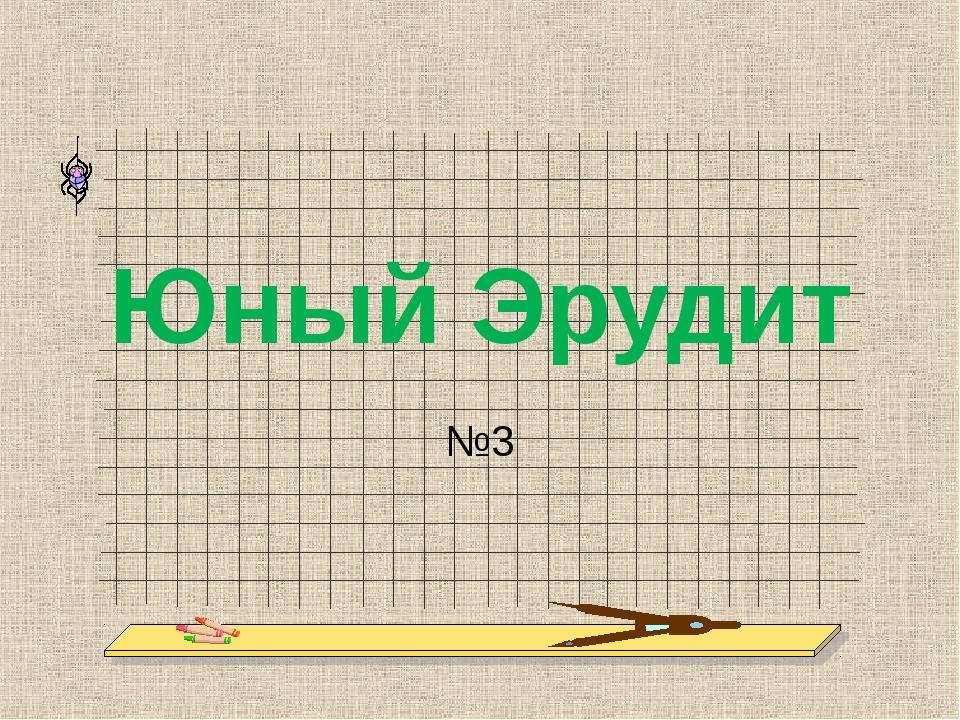 Юный Эрудит №3