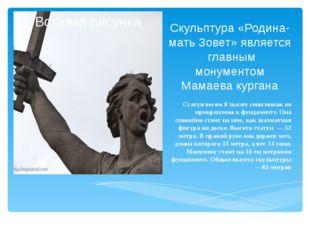 Скульптура «Родина-мать Зовет» является главным монументом Мамаева кургана Ст