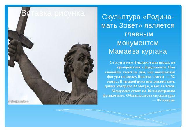 Скульптура «Родина-мать Зовет» является главным монументом Мамаева кургана Ст...