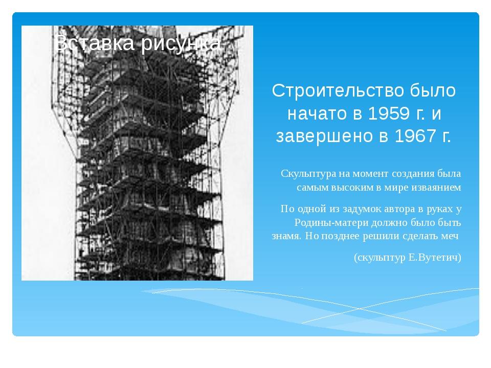 Строительство было начато в 1959 г. и завершено в 1967 г. Скульптура на момен...