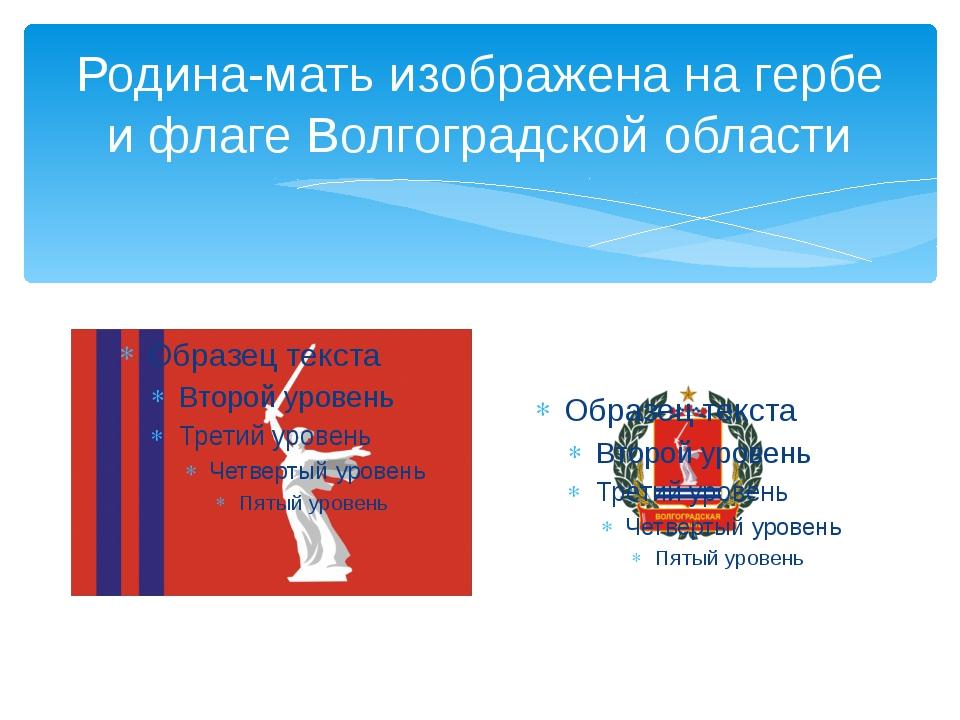Родина-мать изображена на гербе и флаге Волгоградской области