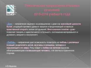 Тематические направления итоговых сочинений 2015-2016 учебного года А.В.Ивано