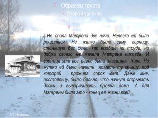 А.В.Иванова Не спала Матрена две ночи. Нелегко ей было решиться. Не жалко бы