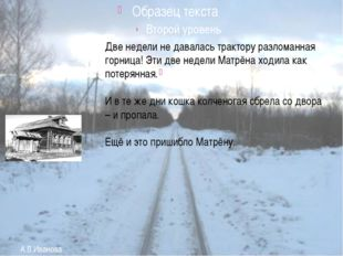 А.В.Иванова Две недели не давалась трактору разломанная горница! Эти две нед