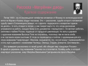 Рассказ «Матрёнин двор» Краткое содержание Летом 1956г. насто восемьдесят