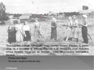 А.В.Иванова Председатель колхоза пятнадцать соток песочка оставил Матрёне, а