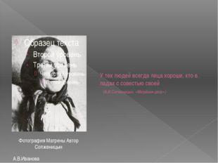 У тех людей всегда лица хороши, кто в ладах с совестью своей (А.И.Солженицын.
