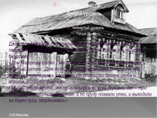 А.В.Иванова Двор, дом Матрёны – то пристанище, которое обретает наконец в по