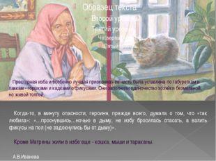 А.В.Иванова Просторная изба и особенно лучшая приоконная ее часть была устав