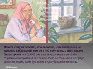 А.В.Иванова Может, кому из деревни, кто побогаче, изба Матрены и не казалась