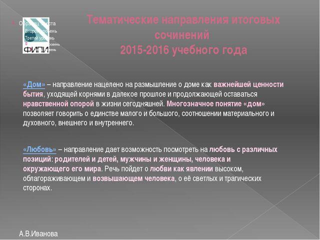 Тематические направления итоговых сочинений 2015-2016 учебного года А.В.Ивано...