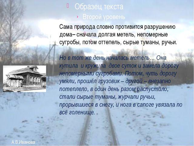 А.В.Иванова Сама природа словно противится разрушению дома– сначала долгая м...