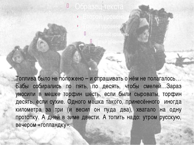 А.В.Иванова Топлива было не положено – и спрашивать о нём не полагалось… Баб...