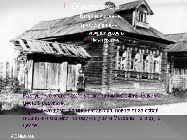 А.В.Иванова Разрушение этого тихого уголка занимает очень значимое место в р...
