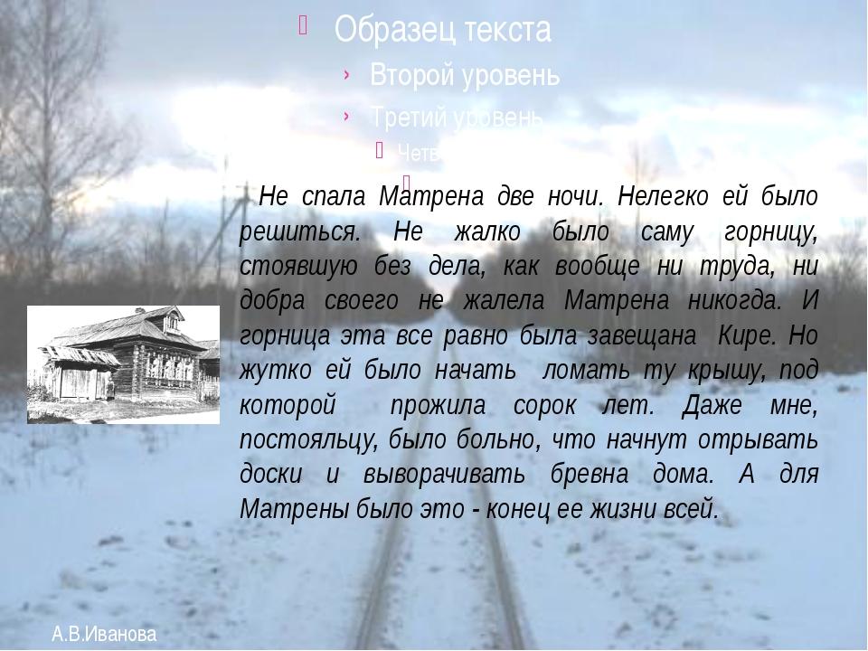 А.В.Иванова Не спала Матрена две ночи. Нелегко ей было решиться. Не жалко бы...
