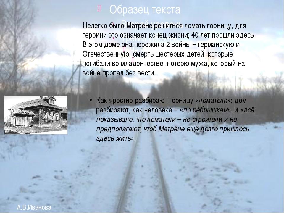 А.В.Иванова Нелегко было Матрёне решиться ломать горницу, для героини это оз...