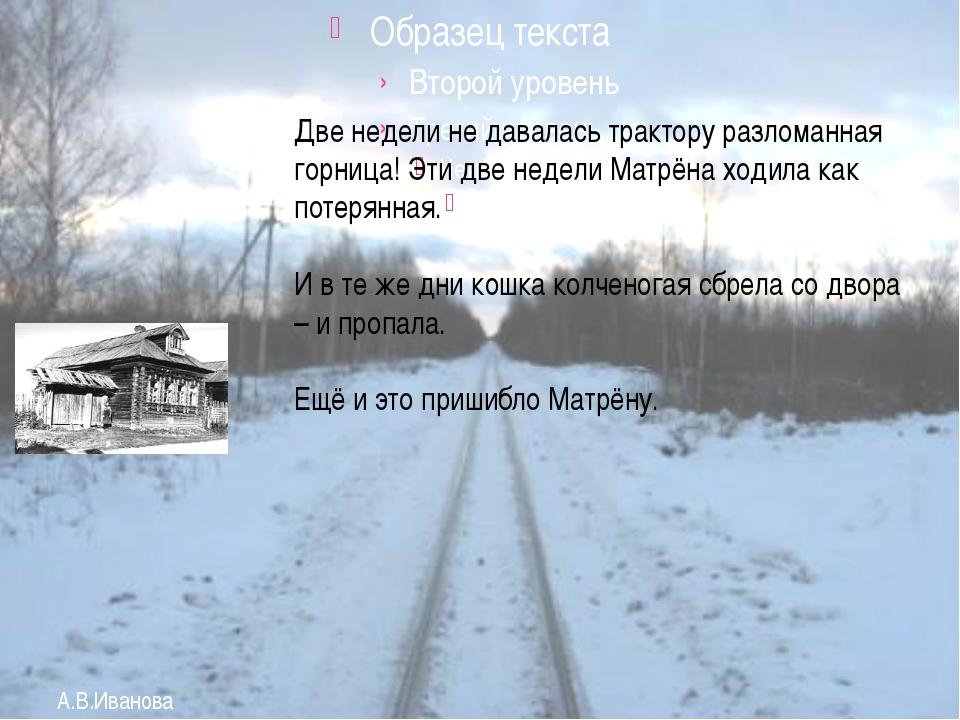 А.В.Иванова Две недели не давалась трактору разломанная горница! Эти две нед...