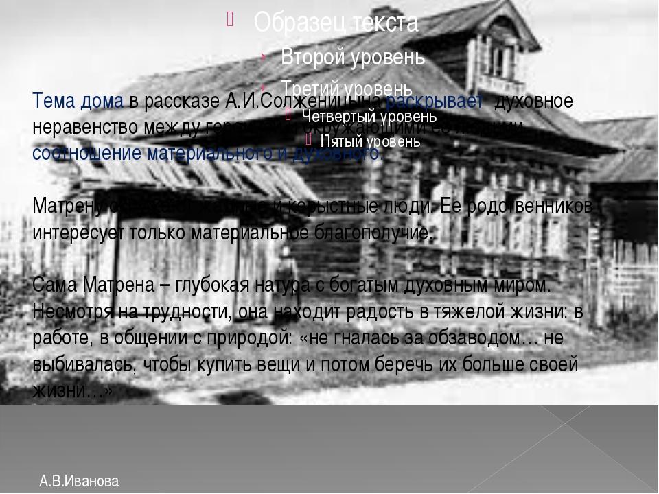 А.В.Иванова Тема дома в рассказе А.И.Солженицына раскрывает духовное неравен...
