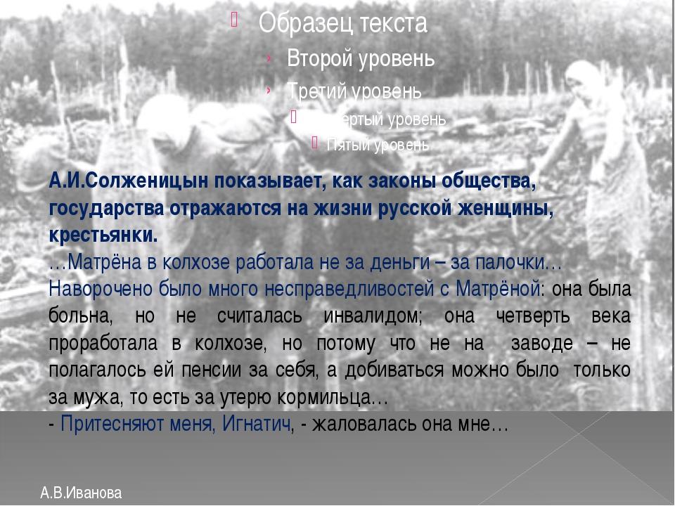 А.В.Иванова А.И.Солженицын показывает, как законы общества, государства отра...