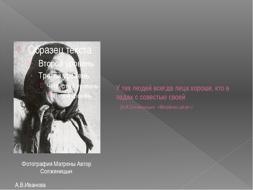 У тех людей всегда лица хороши, кто в ладах с совестью своей (А.И.Солженицын....