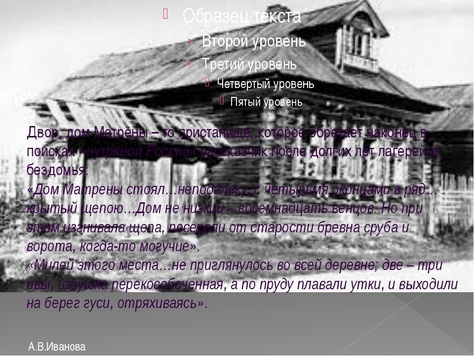 А.В.Иванова Двор, дом Матрёны – то пристанище, которое обретает наконец в по...