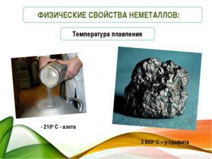 ФИЗИЧЕСКИЕ СВОЙСТВА НЕМЕТАЛЛОВ:ие Температура плавления 3 8000 С – у графита