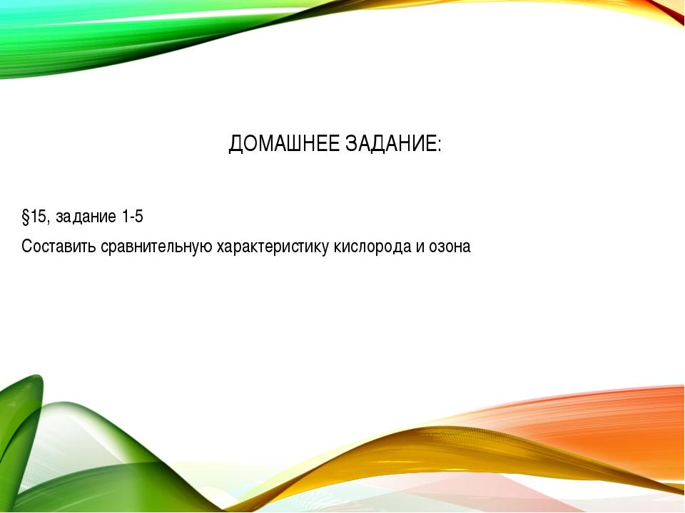 ДОМАШНЕЕ ЗАДАНИЕ: §15, задание 1-5 Составить сравнительную характеристику кис...