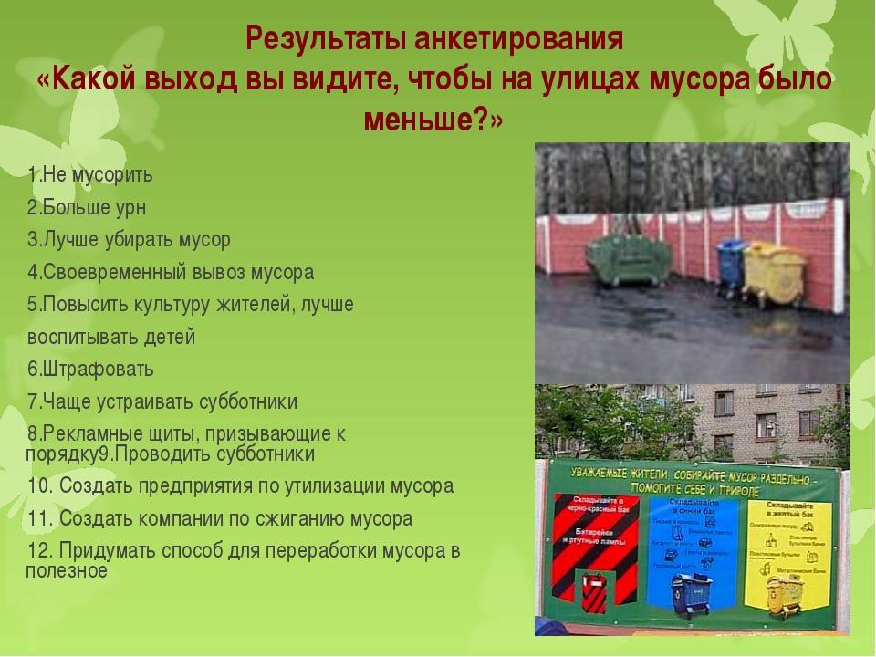 Результаты анкетирования «Какой выход вы видите, чтобы на улицах мусора было...