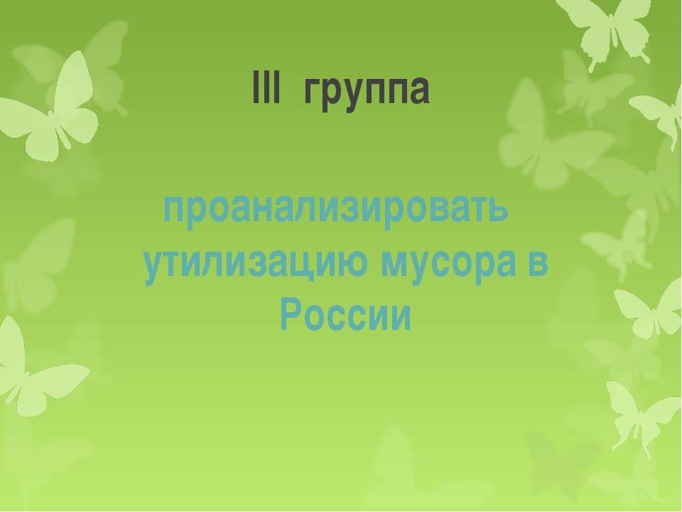 III группа проанализировать утилизацию мусора в России