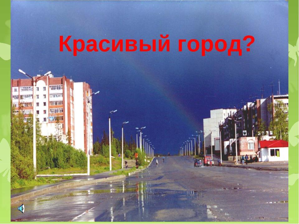 Красивый город?