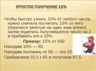 Чтобы быстро узнать 15% от любого числа, нужно сначала посчитать 10% от него