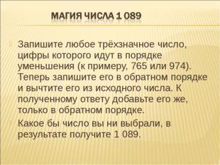 Запишите любое трёхзначное число, цифры которого идут в порядке уменьшения (к
