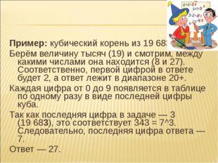 Пример:кубический корень из19683 Берём величину тысяч (19) и смотрим, межд