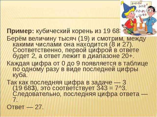 Пример:кубический корень из19683 Берём величину тысяч (19) и смотрим, межд...