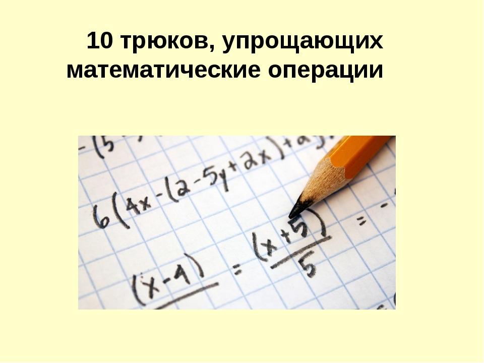 10 трюков, упрощающих математические операции 2011г.