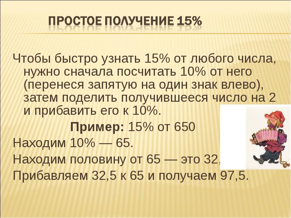 Чтобы быстро узнать 15% от любого числа, нужно сначала посчитать 10% от него...