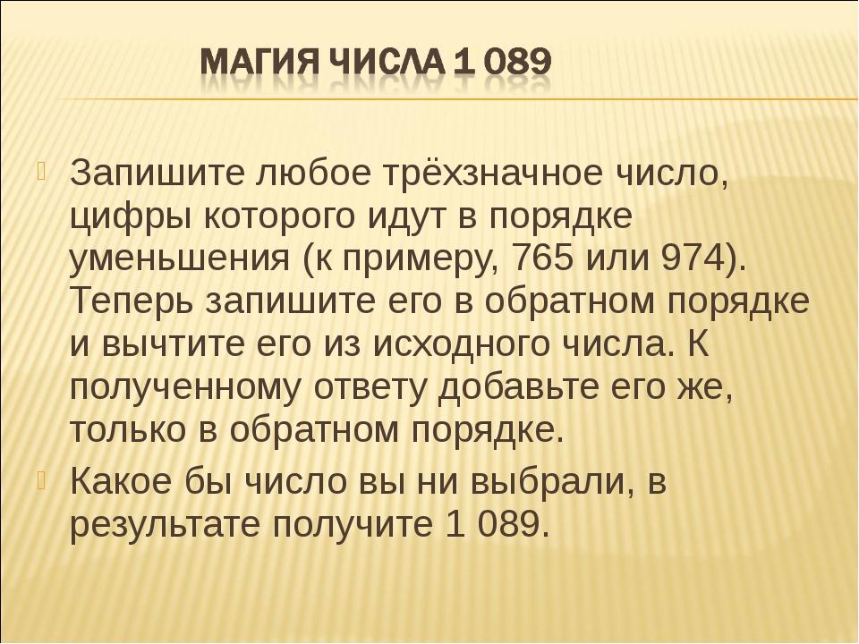 Запишите любое трёхзначное число, цифры которого идут в порядке уменьшения (к...