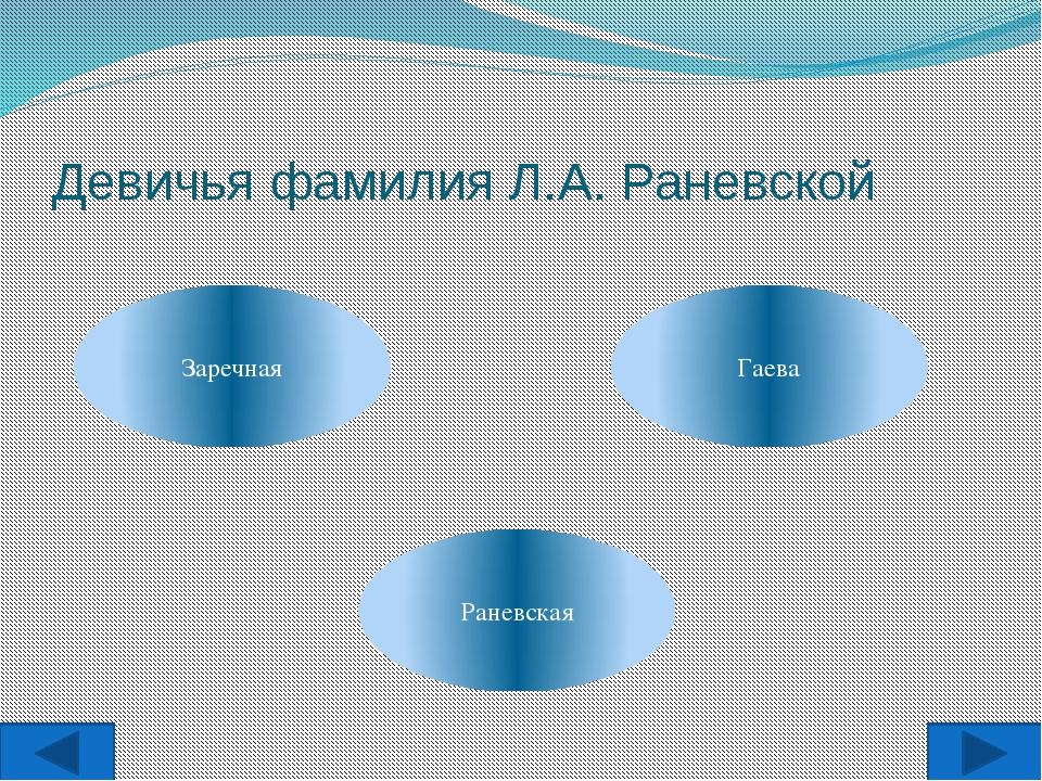 Девичья фамилия Л.А. Раневской Заречная Раневская Гаева