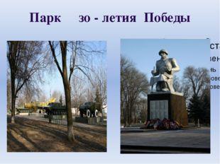 Парк зо - летия Победы
