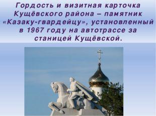 Гордость и визитная карточка Кущёвского района – памятник «Казаку-гвардейцу»,