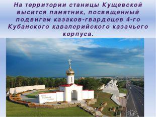 На территории станицы Кущевской высится памятник, посвященный подвигам казако