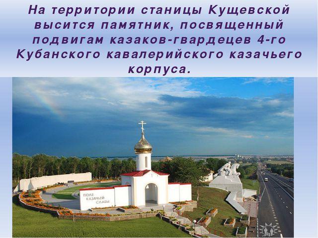 На территории станицы Кущевской высится памятник, посвященный подвигам казако...