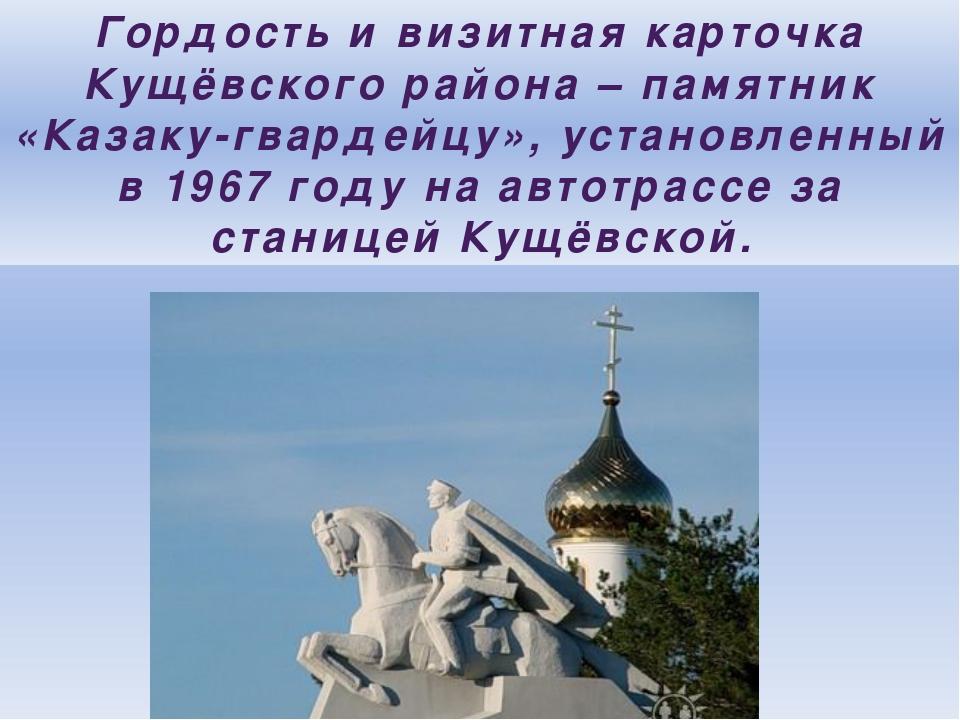 Гордость и визитная карточка Кущёвского района – памятник «Казаку-гвардейцу»,...