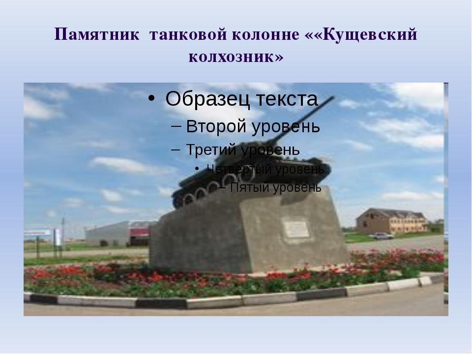 Памятник танковой колонне ««Кущевский колхозник»