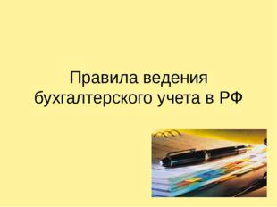 Правила ведения бухгалтерского учета в РФ