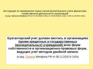 Инструкция по применению плана счетов бухгалтерского учета финансово-хозяйст