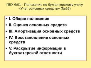 ПБУ 6/01 - Положение по бухгалтерскому учету «Учет основных средств» (№26) I.