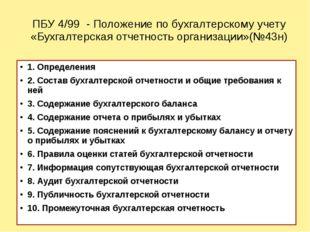 ПБУ 4/99 - Положение по бухгалтерскому учету «Бухгалтерская отчетность органи