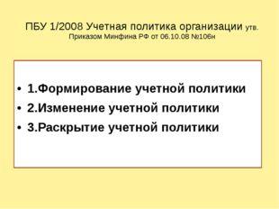 ПБУ 1/2008 Учетная политика организации утв. Приказом Минфина РФ от 06.10.08