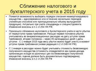 Сближение налогового и бухгалтерского учета в 2015 году Появится возможность